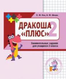 """Дракоша """"плюс"""". 2 класс. Сборник занимательных заданий, Е. М. Кац, А. Ю. Шварц"""