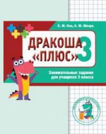 """Дракоша """"плюс"""". 3 класс. Сборник занимательных заданий, Е. М. Кац, А. Ю. Шварц"""