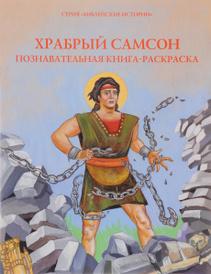 Храбрый Самсон. Познавательная книга-раскраска, О. А. Соколова