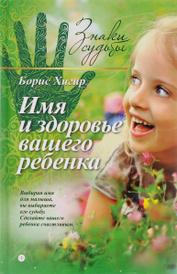 Имя и здоровье вашего ребенка, Борис Хигир