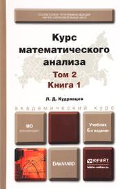 Курс математического анализа. В 2 книгах. Том 2. Книга 1. Учебник, Л. Д. Кудрявцев