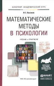 Математические методы в психологии. Учебник и практикум, И. Е. Высоков