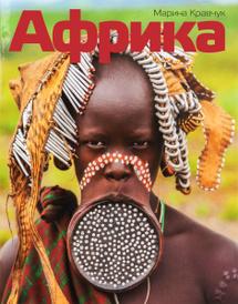 Африка, Марина Кравчук