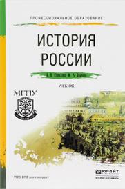 История России. Учебник, В. В. Кириллов, М. А. Бравина