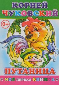 Путаница, Корней Чуковский