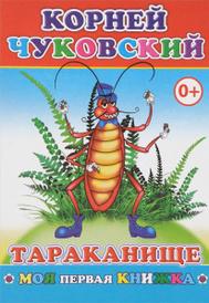 Тараканище, Корней Чуковский