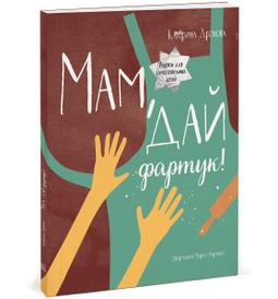Мам, дай фартук!, Катерина Дронова