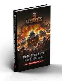 World of Tanks. Боевой гайд командира танка (+ сертификат на однодневный премиум аккаунт), Том Хэтфилд