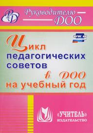 Цикл педагогических советов в ДОО на учебный год, Нилля Камалова,Наталья Аверьянова
