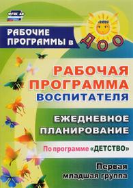 """Рабочая программа воспитателя. Ежедневное планирование по программе """"Детство"""". Первая младшая группа, И. А. Рындина, О. Н. Небыкова"""