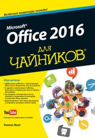 Office 2016 для чайников (+ видеокурс), Уоллес Вонг