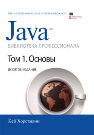 Java. Библиотека профессионала. Том 1. Основы, Кей Хорстманн