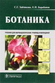 Ботаника. Учебник, С. Г. Зайчикова, Е. И. Барабанов