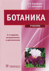 Ботаника. Учебник, Е. И. Барабанов, С. Г. Зайчикова