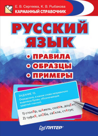 Русский язык. Правила. Образцы. Примеры, Е. В. Сергеева, К. В. Рыбакова