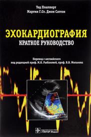 Эхокардиография. Краткое руководство, Тед Плапперт, Мартин Г. Ст. Джон Саттон