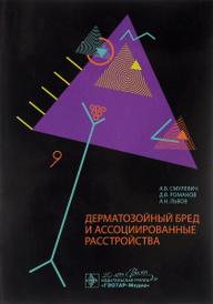 Дерматозойный бред и ассоциированные расстройства, А. Б. Смулевич, Д. В. Романов, А. Н. Львов