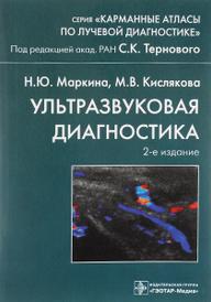 Ультразвуковая диагностика, Н. Ю. Маркина, М. В. Кислякова