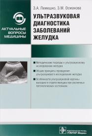 Ультразвуковая диагностика заболеваний желудка. Руководство, З. А. Лемешко, З. М. Османова