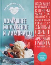 Домашнее мороженое и лимонады, А. Гидаспова
