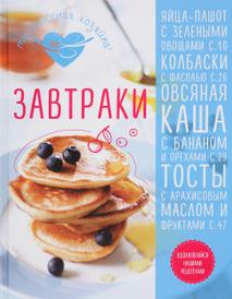 Завтраки, Т. Сотникова