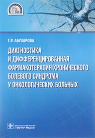 Диагностика и дифференцированная фармакотерапия хронического болевого синдрома у онкологических больных, Г. Р. Абузарова