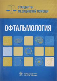 Офтальмология. Стандарты медицинской помощи,