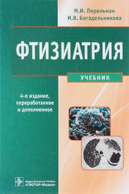 Фтизиатрия. Учебник (+ CD), М. И. Перельман, И. В. Богадельникова