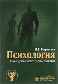 Психология. Руководство к практическим занятиям, М. Е. Остренкова