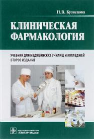 Клиническая фармакология. Учебник (+ CD-ROM), Н. В. Кузнецова