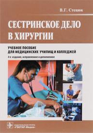 Сестринское дело в хирургии. Учебное пособие, В. Г. Стецюк