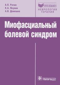 Миофасциальный болевой синдром. Диагностика, подходы к немедикаментозной терапии и профилактика, А. П. Рачин, К. А. Якунин, А. В. Демешко