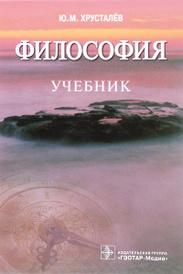 Философия. Учебник, Ю. М. Хрусталев