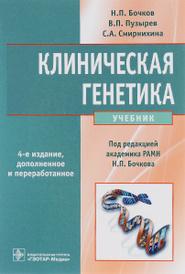 Клиническая генетика. Учебник (+ CD-ROM), Н. П. Бочков, В. П. Пузырев, С. А. Смирнихина