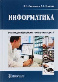 Информатика. Учебник, В. П. Омельченко, А. А. Демидова