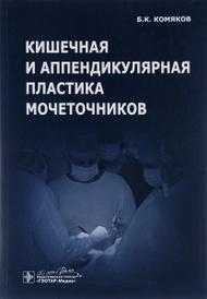 Кишечная и аппендикулярная пластика мочеточников, Б. К. Комяков