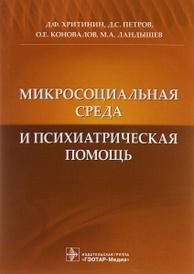 Микросоциальная среда и психиатрическая помощь, Д. Ф. Хритинин, Д. С. Петров, О. Е. Коновалов, М. А. Ландышев