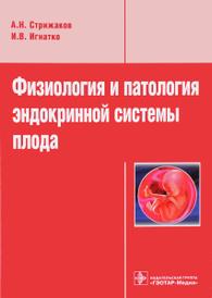 Физиология и патология эндокринной системы плода, А. Н. Стрижаков, И. В. Игнатко