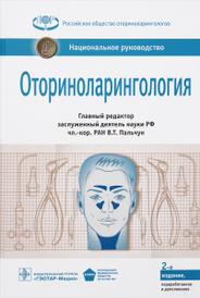 Оториноларингология. Национальное руководство,