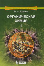 Органическая химия. Учебное пособие. В 3 томах. Том 1, В. Ф. Травень