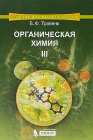 Органическая химия. Учебное пособие. В 3 томах. Том 3, В. Ф. Травень