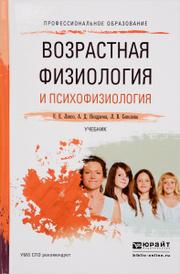 Возрастная физиология и психофизиология. Учебник, Е. Е. Ляксо, А. Д. Ноздрачев, Л. В. Соколова