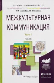 Межкультурная коммуникация. Учебник. В 2 частях. Часть 1, Н. М. Боголюбова, Ю. В. Николаева