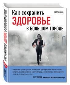 Как сохранить здоровье в большом городе, Петр Попов