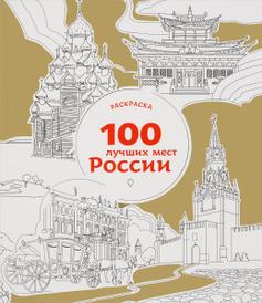 100 лучших мест России. Раскраска,