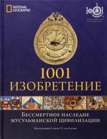 1001 Изобретение. Бессмертное наследие мусульманской цивилизации, аль-Хасани Салим Т. С.