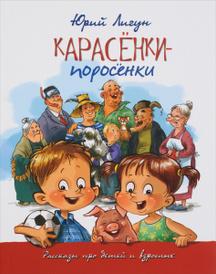 Карасёнки - поросёнки, Юрий Лигун