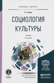 Социология культуры. Учебник, Л. Г. Ионин