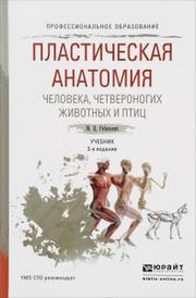 Пластическая анатомия человека, четвероногих животных и птиц. Учебник, М. Ц. Рабинович