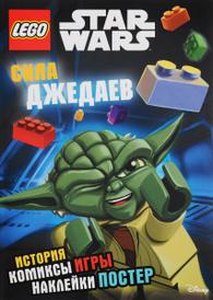 Star Wars: Сила джедаев (+ постер и наклейки), Бокова Т.В.